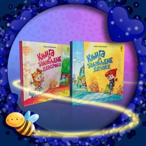 Knjiga za zaljubljene Decake i DevojciceA